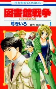 図書館戦争LOVE&WAR第1巻_弓きいろ&有川浩