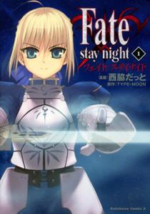 西脇だっと&TYPEMOON『Fate/stay night(フェイト/ステイナイト)』第1巻