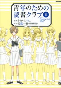 青年のための読書クラブ第1巻_タカハシマコ