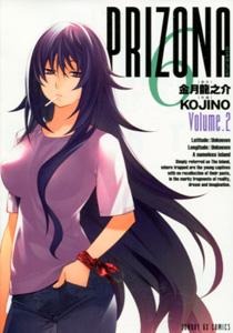 PRIZONA6第2巻_金月龍之介&KOJINO