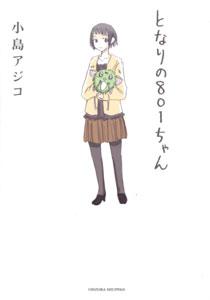 となりの801ちゃん第1巻_小島アジコ