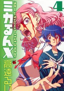 ミカるんX(クロス)第4巻_高遠るい
