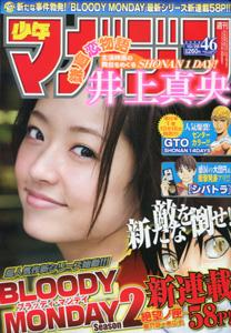週刊少年マガジン2009年46号