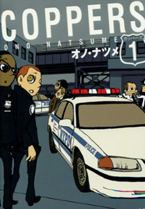 COPPERS(カッパーズ)第1巻_オノ・ナツメ