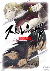 ストレンヂア無刃皇譚DVD
