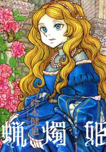 蝋燭姫第1巻