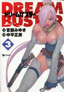 宮部みゆき&中平正彦『DREAM BUSTER(ドリームバスター)』第3巻
