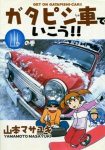 ガタピシ車でいこう!第4巻山_山本マサユキ