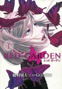 綾村切人『RED GARDEN(レッドガーデン)』第1巻