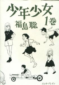 少年少女第1巻_福島聡