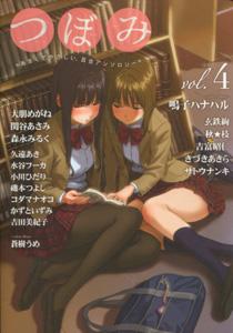 季刊百合アンソロジー・つぼみ_vol.04