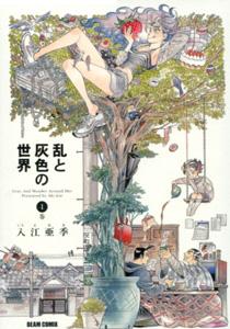 乱と灰色の世界第1巻_入江亜季