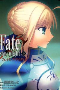 西脇だっと&TYPEMOON『Fate/stay night(フェイト/ステイナイト)』第5巻