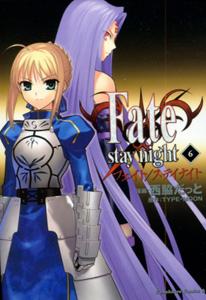 西脇だっと&TYPEMOON『Fate/stay night(フェイト/ステイナイト)』第6巻