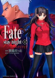 西脇だっと&TYPEMOON『Fate/stay night(フェイト/ステイナイト)』第8巻