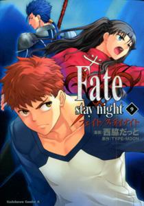 西脇だっと&TYPEMOON『Fate/stay night(フェイト/ステイナイト)』第9巻