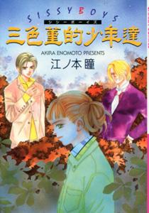 江ノ本瞳『三色菫的少年達(SISSY BOYS。シシーボーイズ)』