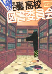共鳴せよ!私立轟高校図書委員会01_D・キッサン