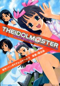 稍日向『THE iDOL M@STER(アイドルマスター)』