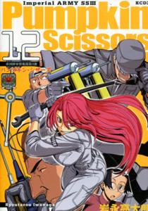 Pumpkin Scissors(パンプキンシザーズ)第12巻_岩永亮太郎