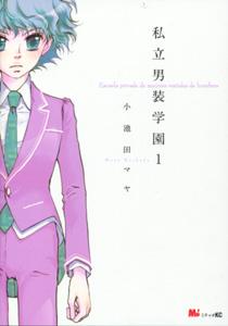 私立男装学園第1巻_小池田マヤ