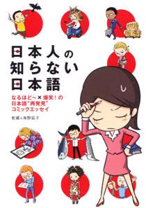 日本人の知らない日本語_蛇蔵&海野凪子