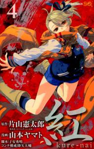 山本ヤマト&片山憲太郎『紅(kure-nai)』第4巻