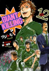 GIANT KILLINGジャイアントキリング第12巻_ツジトモ