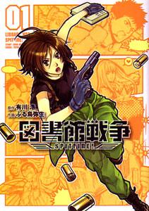 ふる鳥弥生&有川浩『図書館戦争 SPITFIRE!』第1巻