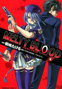 Melty Bloodメルティブラッド第4巻_桐嶋たける