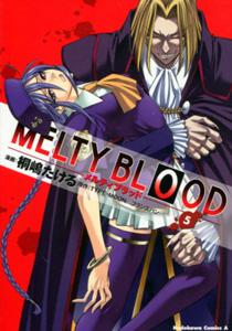 Melty Bloodメルティブラッド第5巻_桐嶋たける