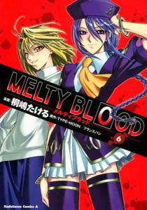 Melty Bloodメルティブラッド第6巻_桐嶋たける