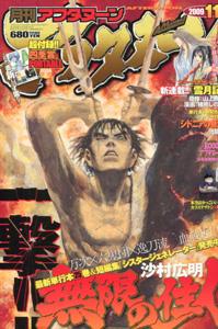 月刊アフタヌーン2009年11月号