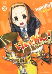 けいおん!K-ON!第3巻_かきふらい