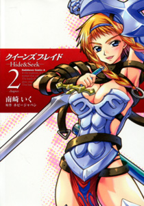 QueensBladeクイーンズブレイド第2巻_南崎いく