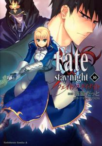西脇だっと&TYPEMOON『Fate/stay night(フェイト/ステイナイト)』第10巻