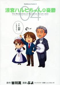 涼宮ハルヒちゃんの憂鬱第4巻_ぷよ&谷川流