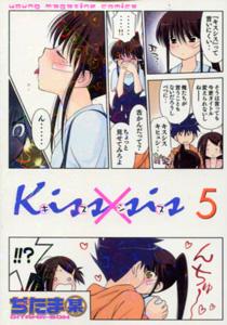 kissxsis(キスシス)第5巻_ぢたま某