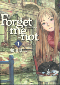 Forget-me-not(フォーゲットミーナット)第1巻_鶴田謙二