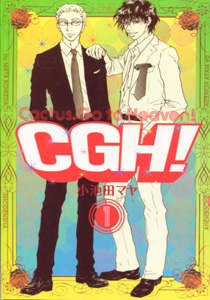 CGH!(Cactus, Go to Heaven!)第1巻_小池田マヤ