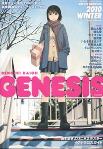 電撃大王GENESIS(ジェネシス)2010年WINTER