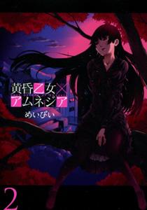黄昏乙女アムネジア第2巻_めいびい