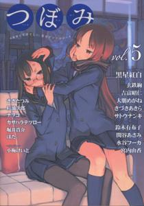 季刊百合アンソロジー・つぼみ_vol.05
