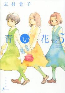 青い花第5巻_志村貴子