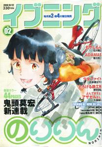 『イブニング』2010年1月12日号No.2(第2号)