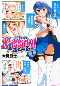 Mission!すくーる(ミッション!すくーる)第1巻_大見武士