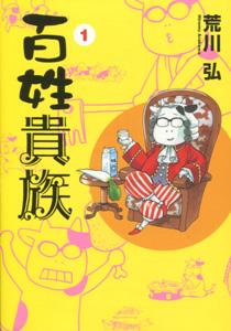 荒川弘(あらかわひろむ)『百姓貴族』第1巻