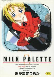 おかだまつおか『MILK PALETTE(ミルクパレット)』