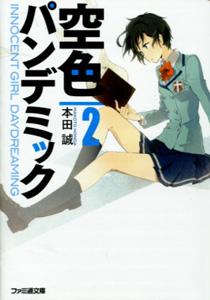 本田誠『空色パンデミック INNOCENT GIRL DAYDREAMING』第2巻