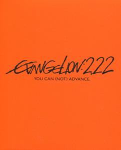 『ヱヴァンゲリヲン新劇場版:破(Evangelion:2.22 YOU CAN (NOT) ADVANCE.)』(blu-ray)